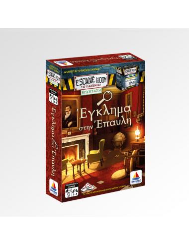 Περισσότερα σχετικά με Δεσύλλας  Επέκταση Escape Room: Έγκλημα στην Έπαυλη