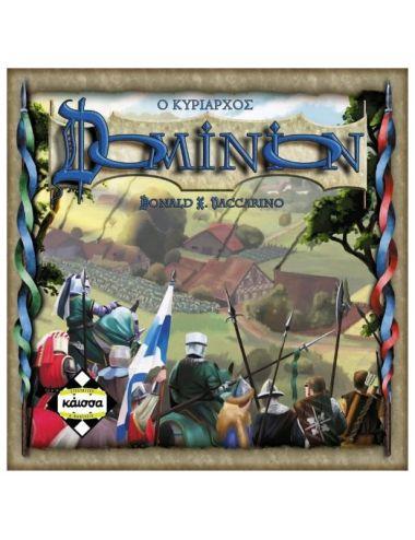 Κάισσα Επιτραπέζιο Ο Κυρίαρχος - Dominion