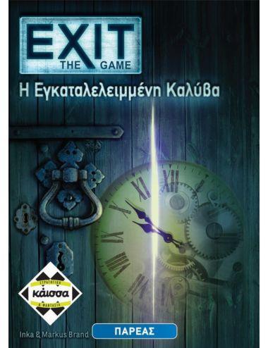 Κάισσα Επιτραπέζιο Exit Η...