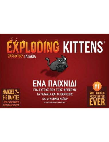Κάισσα Επιτραπέζιο Exploding Kittens - Εκρηκτικά Γατάκια (KA112981)