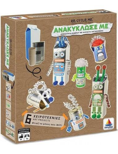Δεσύλλας  Ανακύκλωσε με Ρομπότ DIY 520404