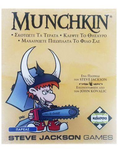 Κάισσα Επιτραπέζιο Munchkin (Ελληνικό)