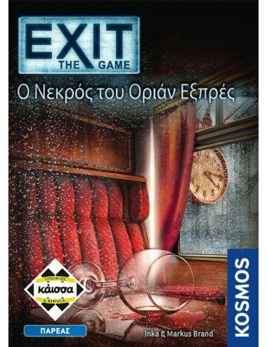 Κάισσα Επιτραπέζιο Exit  Ο...