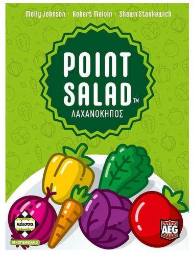 Κάισσα Point Salad - Λαχανόκηπος