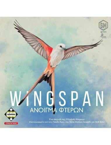 Κάισσα Επιτραπέζιο Wingspan - Άνοιγμα Φτερών