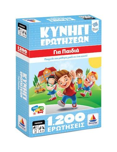 Δεσύλλας Ερωτήσεων 1200: Για Παιδιά 100732