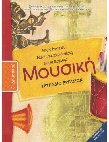 ΜΟΥΣΙΚΗ (ΤΕΤΡΑΔΙΟ ΕΡΓΑΣΙΩΝ) 10-0047