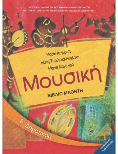 ΜΟΥΣΙΚΗ Β' ΔΗΜΟΤΙΚΟΥ 10-0046