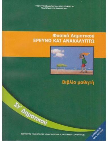 ΦΥΣΙΚΑ  ΣΤ' ΔΗΜΟΤΙΚΟΥ  10-0178