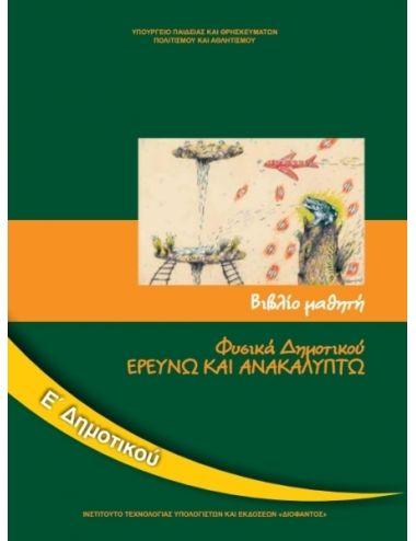 ΦΥΣΙΚΑ  Ε' ΔΗΜΟΤΙΚΟΥ  10-0197