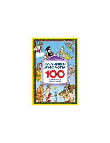 ΕΛΛΗΝΙΚΗ ΜΥΘΟΛΟΓΙΑ: 100...