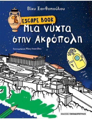 ESCAPE BOOK: ΜΙΑ ΝΥΧΤΑ ΣΤΗΝ...