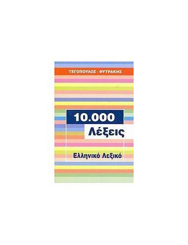 10.000 ΛΕΞΕΙΣ, ΕΛΛΗΝΙΚΟ ΛΕΞΙΚΟ