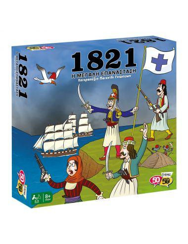 50/50 Games 1821 Η ΜΕΓΑΛΗ...