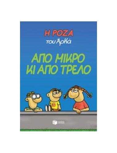 Η ΡΟΖΑ ΤΟΥ ΑΡΚΑ: ΑΠΟ ΜΙΚΡΟ...