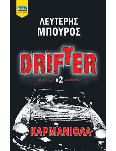DRIFTER 2 – ΚΑΡΜΑΝΙΟΛΑ