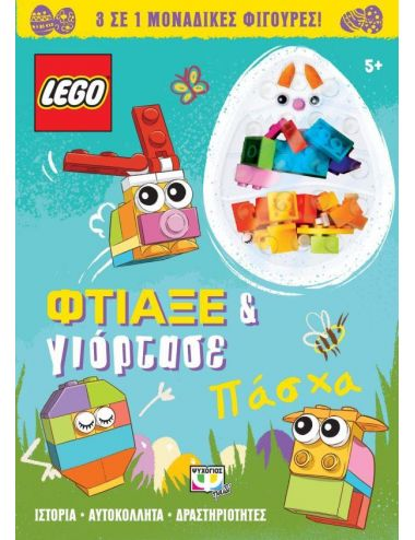 LEGO ΠΑΣΧΑ: ΦΤΙΑΞΕ ΚΑΙ...