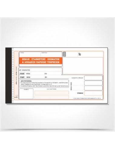 Βιβλίο (μπλοκ) Στάθμευσης οχήματος & Απόδειξη παροχής υπηρεσιών 246