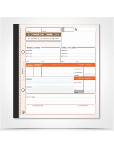 Διορθωτικό σημείωμα μεταφοράς & επιστροφής κομίστρων 254β