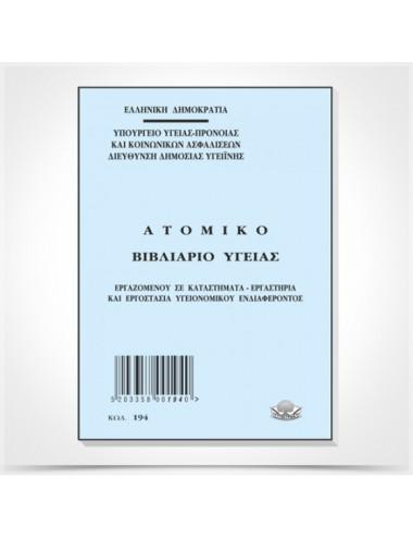 Ατομικό βιβλιάριο υγείας 194